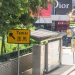 """A street sign saying """"Tamar"""" in both English and Chinese"""