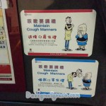 """Lao Fu zi sign saying """"maintain cough manners"""""""